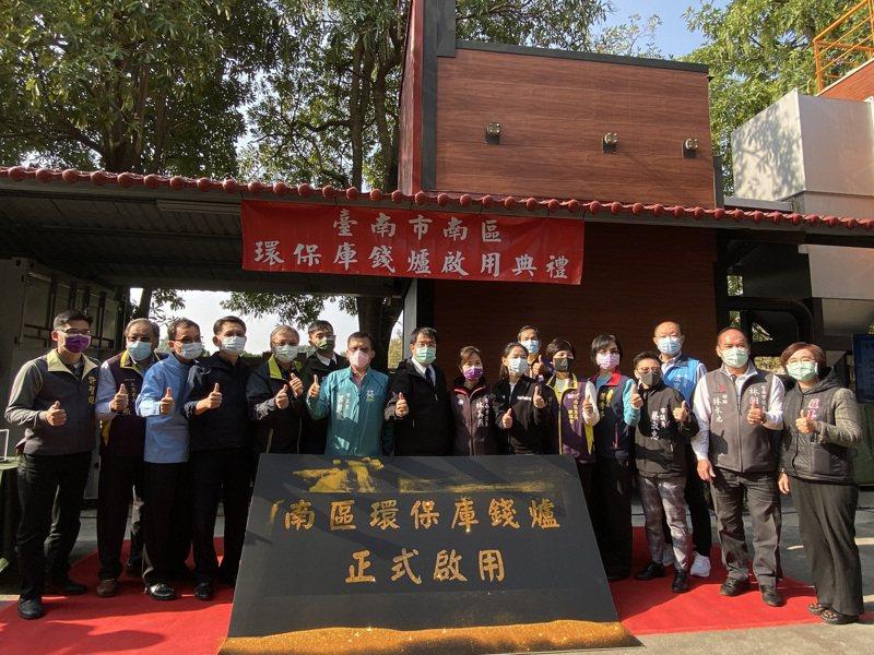 台南市政府歷時2年規畫首座公設環保庫錢爐,今天由市長黃偉哲(左八)主持啟用儀式。記者鄭維真/攝影