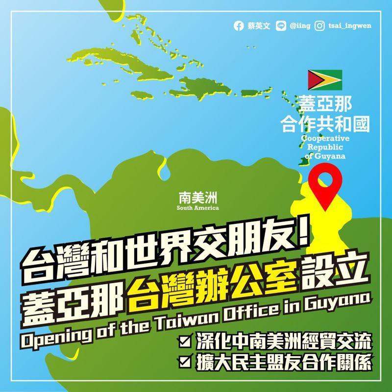 外交部昨天宣布,我國將在蓋亞那設立台灣辦公室,不到24個小時,蓋亞那就宣布終止協議。 圖/取自蔡英文臉書