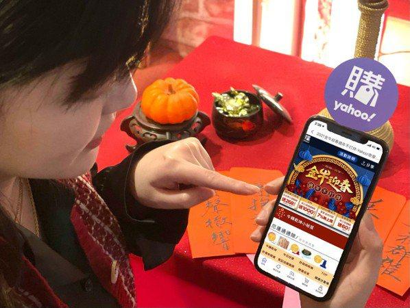 Yahoo奇摩購物中心2月8日至2月16日推出「金牛迎春過年不打烊」活動,年節商...