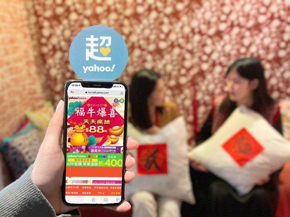 Yahoo奇摩超級商城2月17日前推出「福牛爆喜」活動,集結開運服飾、零食、過年...