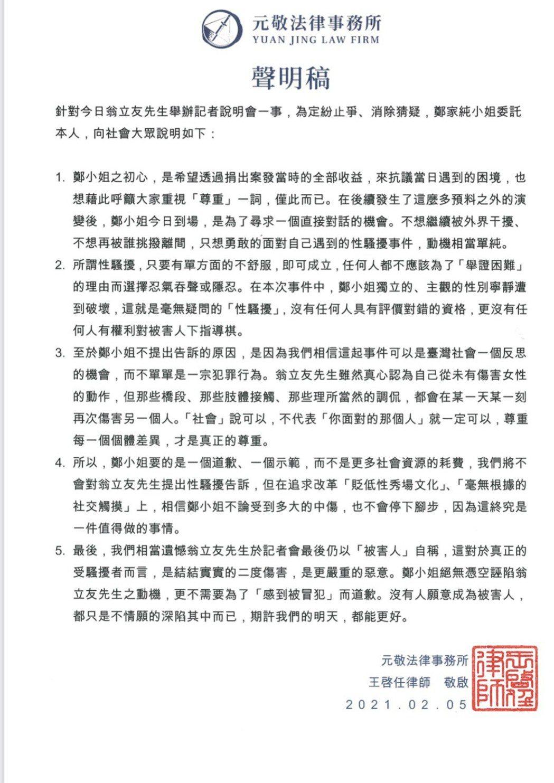 雞排妹委請律師發表五點聲明。圖/水舞國際提供