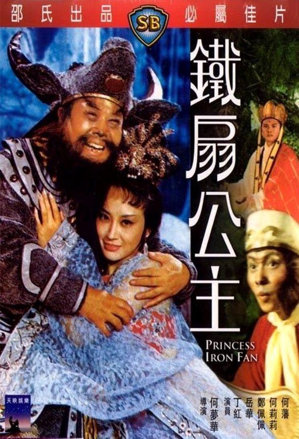 邵氏「鐵扇公主」由老牌演員井淼(左)飾演牛魔王。圖/摘自cinemasie