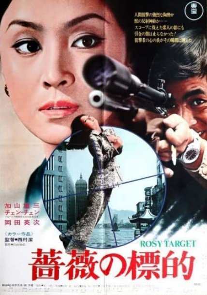 甄珍主演的日本片只有「薔薇的標誌」有機會在台上映。圖/摘自imdb