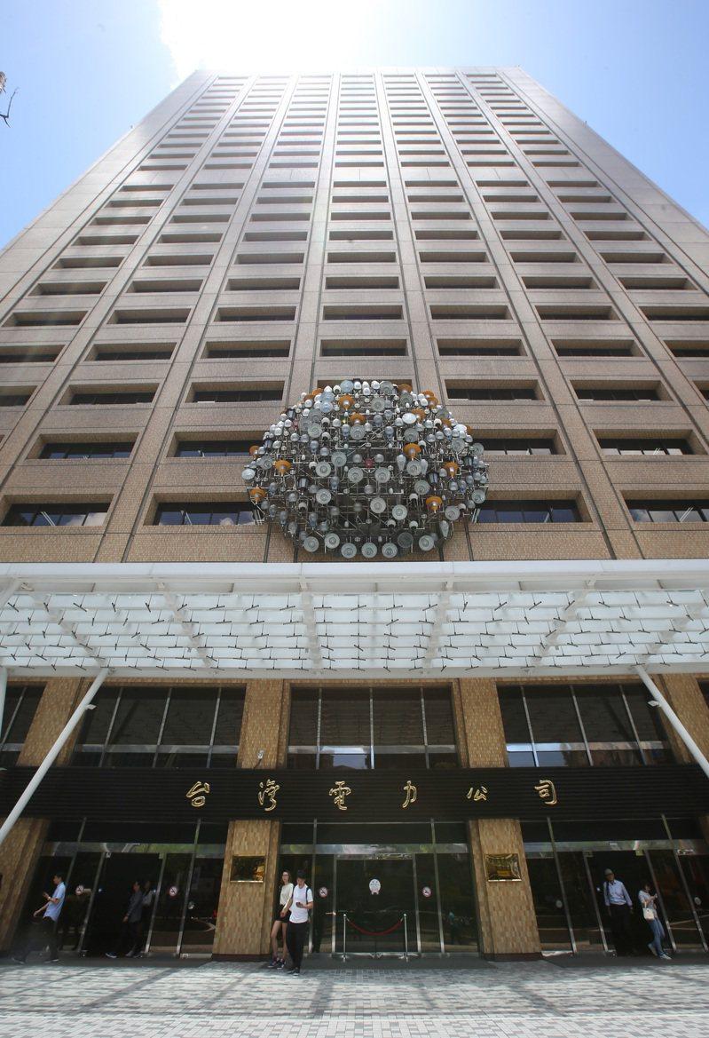 台電大樓示意圖。聯合報系資料照/記者林澔一攝影