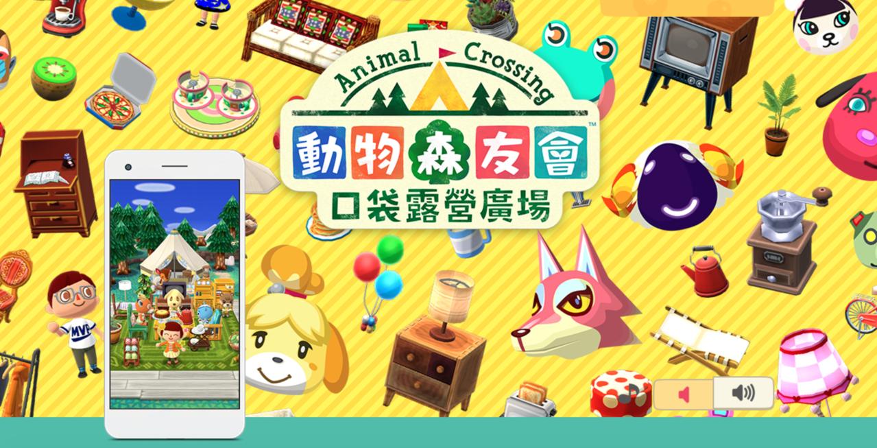 「動物森友會 口袋露營廣場」用手機就能下載遊玩。圖/摘自官網