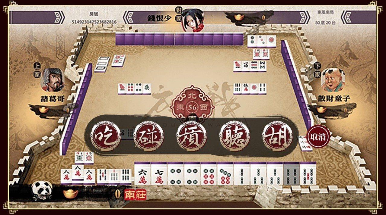 玩家可藉由「捨、吃、碰、槓」動作組合特定牌型,享受遊戲的刺激樂趣。圖/方城之戰提...