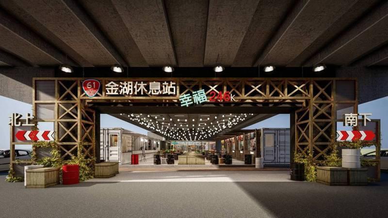 國內第一座61西濱快速公路口湖休息站,明天開幕,利用高架橋下打造充滿漁村風情的美麗商場。圖/金湖休閒農場發展協會提供