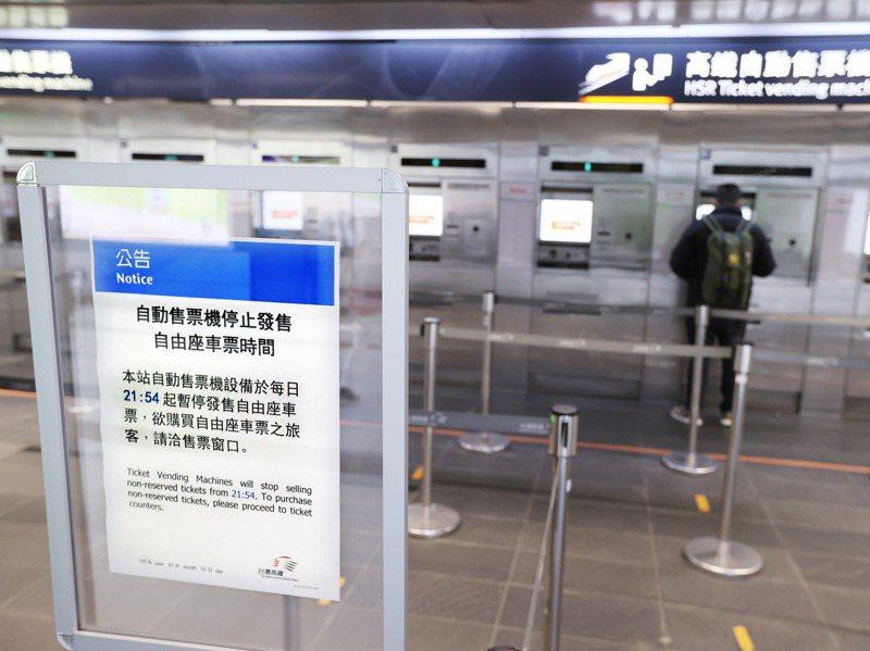 為加強防疫,春節疏運期間高鐵停售自由座。圖/聯合報系資料照片
