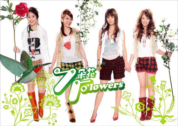 「七朵花」當年青春無敵樣貌。圖/林修毅提供