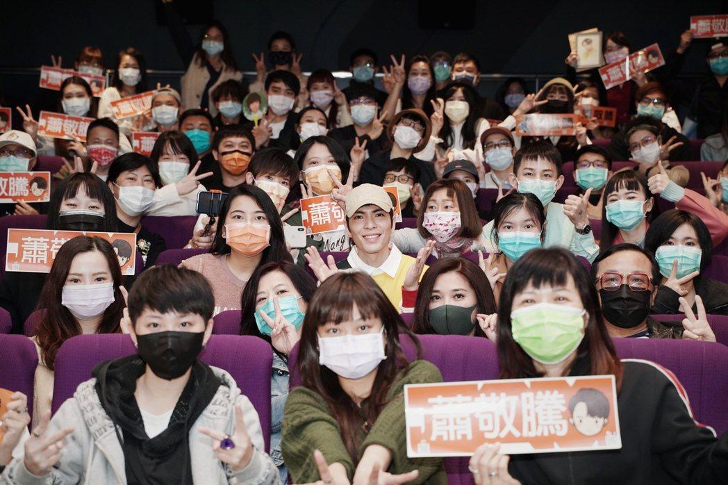蕭敬騰包場,邀請上百名粉絲看他演唱主題曲的新片「跟你老婆去旅行」。圖/傳影互動提...
