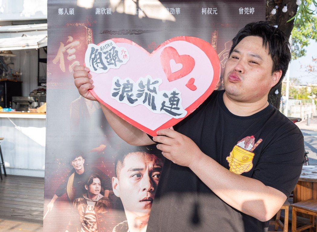 吳震亞擔任「角頭-浪流連」一日咖啡館店長。圖/巧克麗娛樂提供