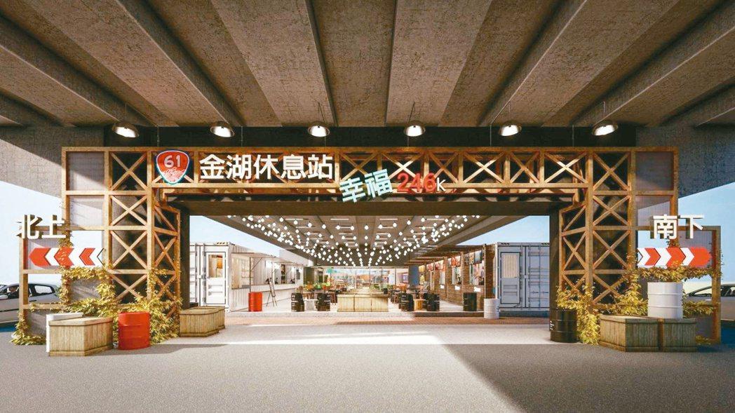 國內第一座61西濱快速公路口湖休息站7日正式開幕,利用高架橋下打造充滿漁村風情的...