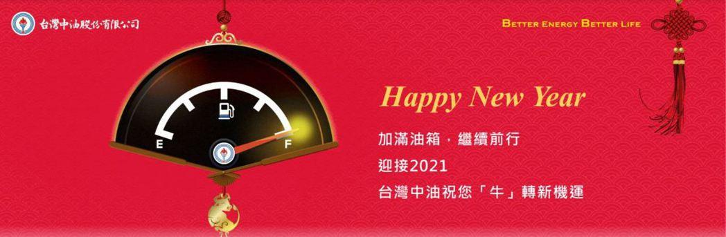 為配合政府春節期間物價穩定政策,2月8日汽、柴油不予調漲,2月22日起恢復機制調...