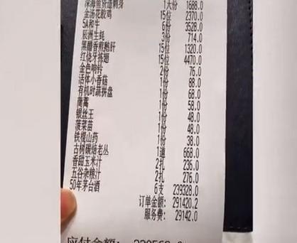 大陸一名男子在微博上曬出山珍海味的晚餐帳單,整頓晚餐光是餐點的費用就高達29萬元人民幣(約新台幣125萬元)。圖擷自新浪新聞