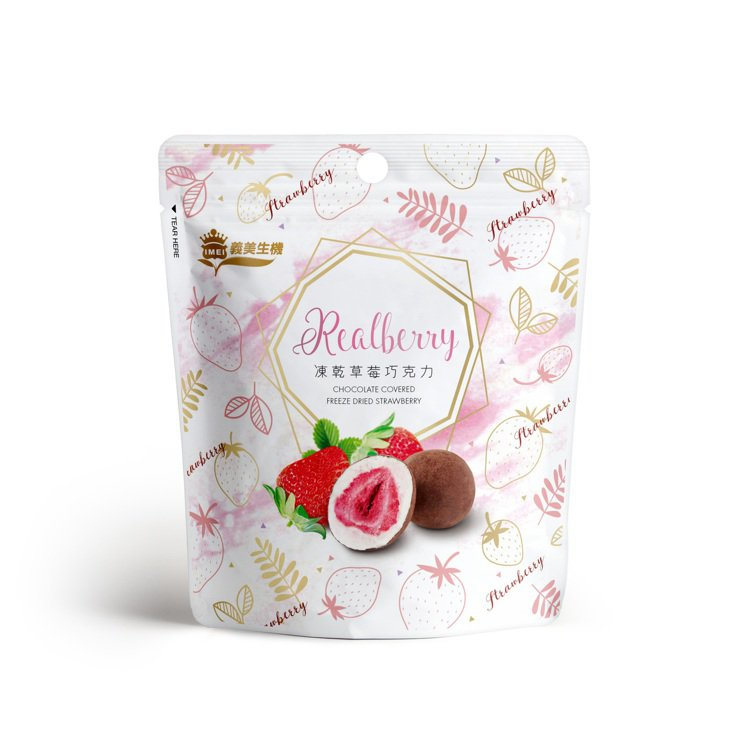 2月23日前全家便利商店「隨買跨店取」推出巧克力限量促銷優惠,「義美生機Real...