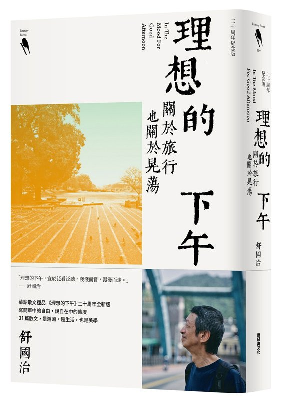 圖、文/新經典文化 《理想的下午(二十周年紀念新版)》