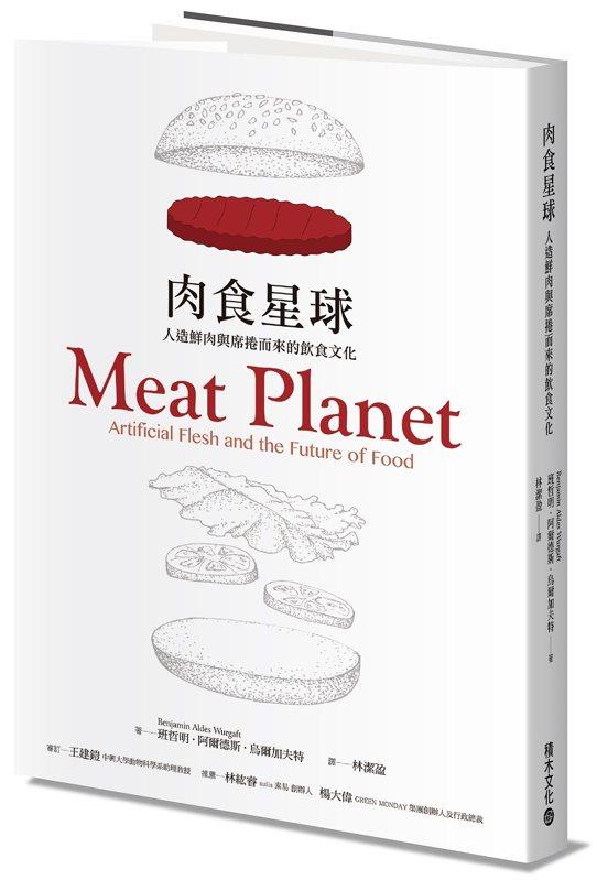圖、文/積木《肉食星球:人造鮮肉與席捲而來的飲食文化》