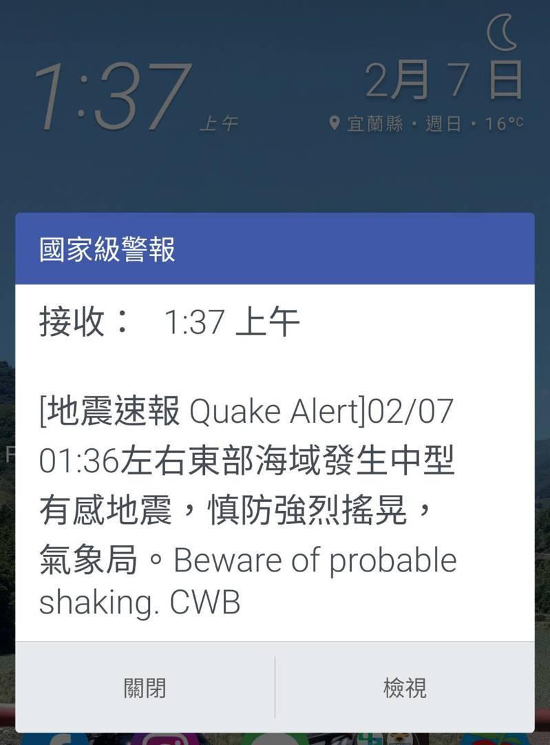 台灣東部海域今凌晨發生有感地震。記者張議晨/翻攝