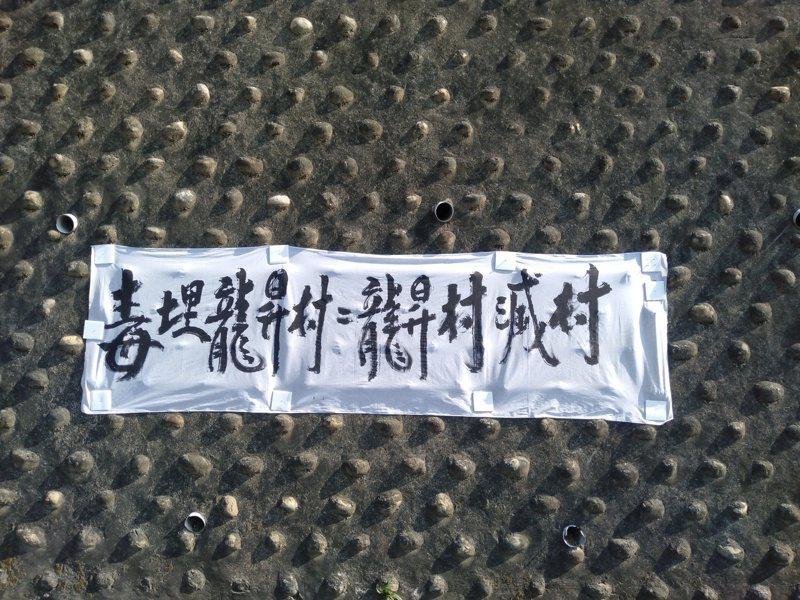 反對垃圾掩埋場的布條標語在龍昇村四處張貼,顯示村民反抗到底的決心。記者陳熙文/攝影