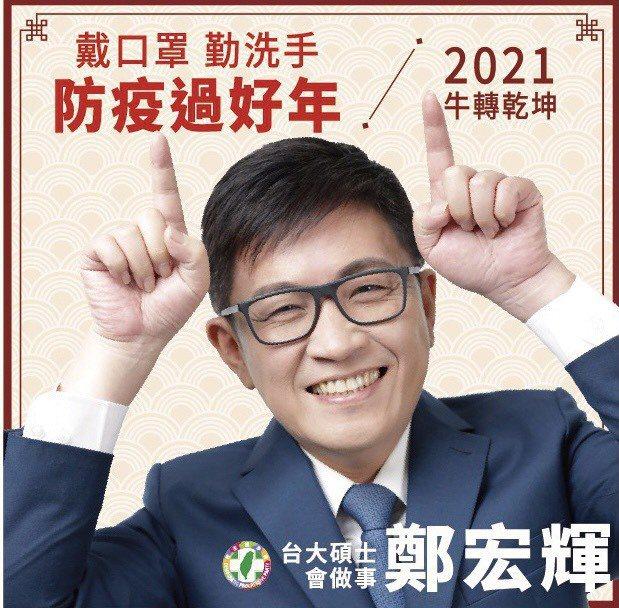 民進黨有意參選新竹市長的鄭宏輝近期掛上拜年看板,以手比牛角的過年防疫為主軸,一改傳統政治人物大紅大紫的過年印象,希望主打年輕形象。圖/鄭宏輝提供