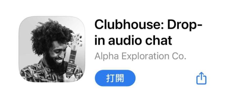 一款名為「Clubhouse」的美國音頻社交軟體APP,最近在中國大陸突然暴紅。(新浪微博照片)