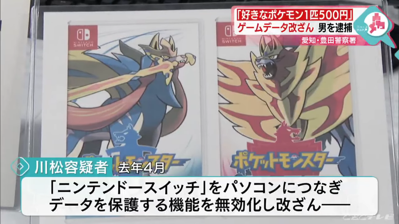 日本一位男子擅自竄改switch遊戲「寶可夢 劍盾」遊戲數據,改出強力的寶可夢上網販售,觸法遭警方逮捕。圖擷取自YOUTUBE