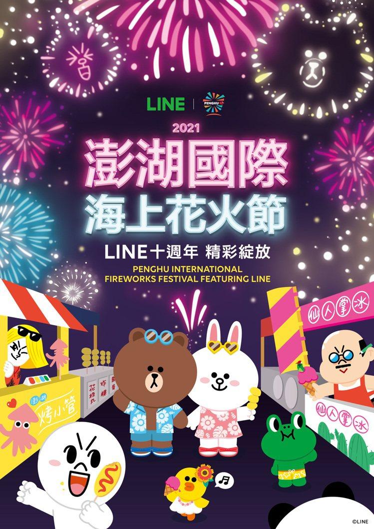 2021澎湖國際海上花火節聯名LINE FRIENDS 經典角色,熊大兔兔精彩綻...
