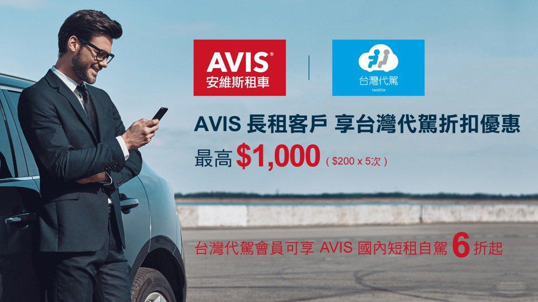 AVIS安維斯租車攜手台灣代駕推廣理性飲酒安心應酬,提供多元服務。 圖/AVIS...