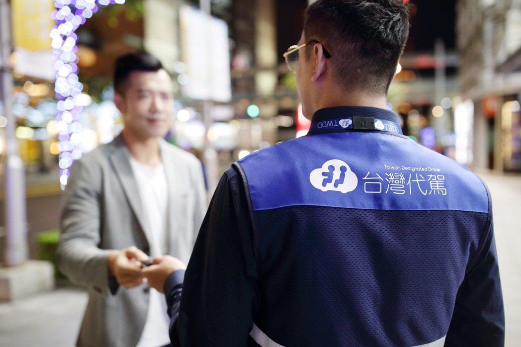 AVIS關心駕駛人安全,首度合作台灣代駕。即日起至2021年12月31日止,憑專...