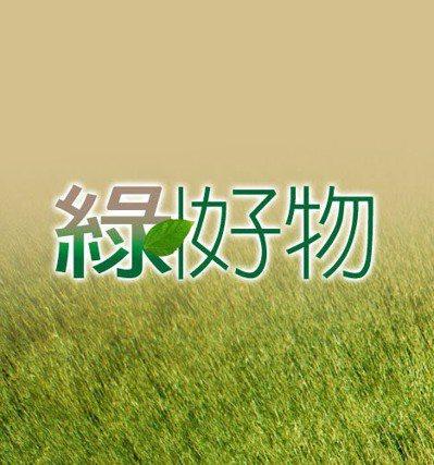 綠好物商標。 圖/綠好物 提供