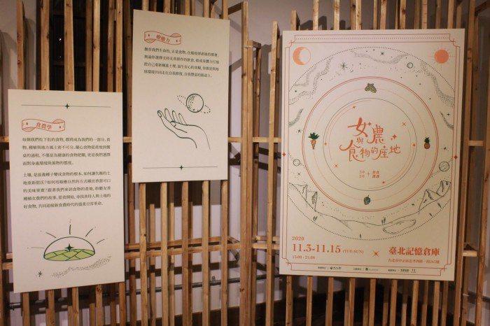 《女農與食物的產地》展訴說女農故事與女性智慧。 攝影/陳采妮