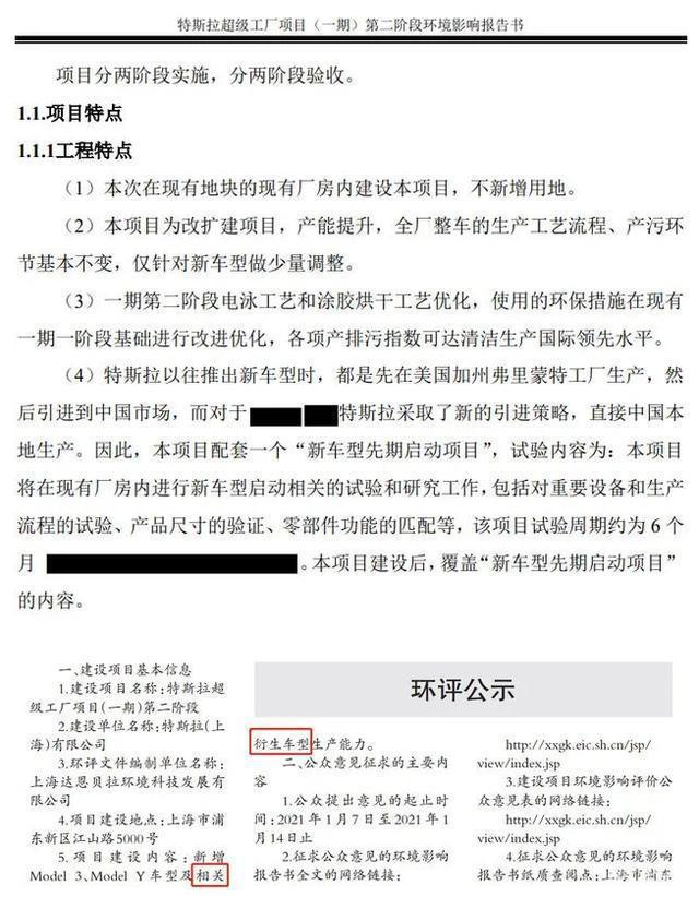 上海特斯拉超級工廠環境影響評估(EIA)報告。 摘自新浪網