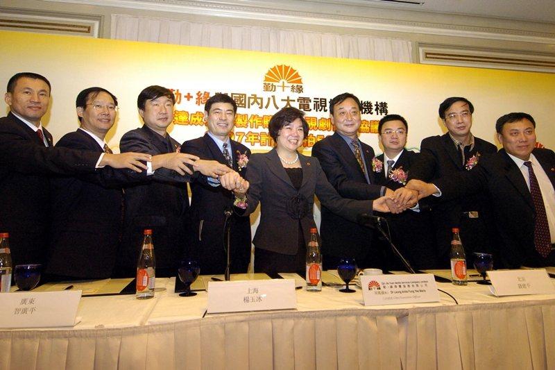 圖為各大中國電視台代表與勤+緣行政總裁梁鳳儀會後合影,攝於2006年。 圖/中新社