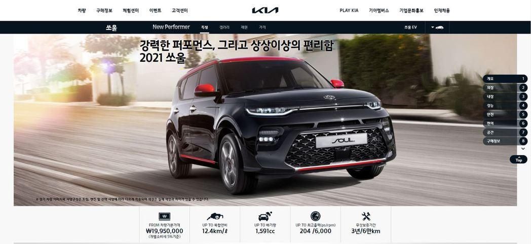 2021年式Kia Soul將會在售完後正式下架,畫下產品12年歷史的句點。 圖...