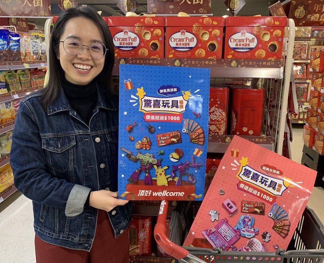 頂好超市推出價值千元驚喜玩具福袋,全台限量3,000份,售完為止。業者/提供