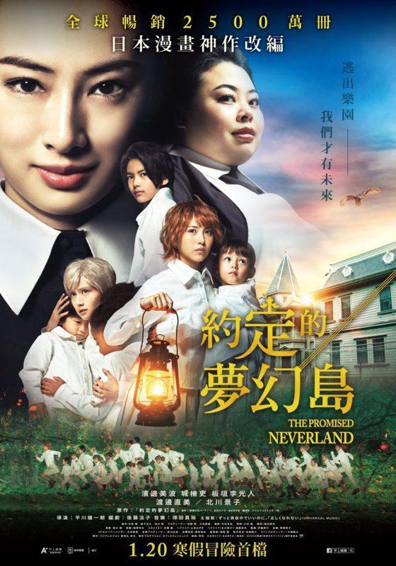《約定的夢幻島》中文海報,1月20日上映。