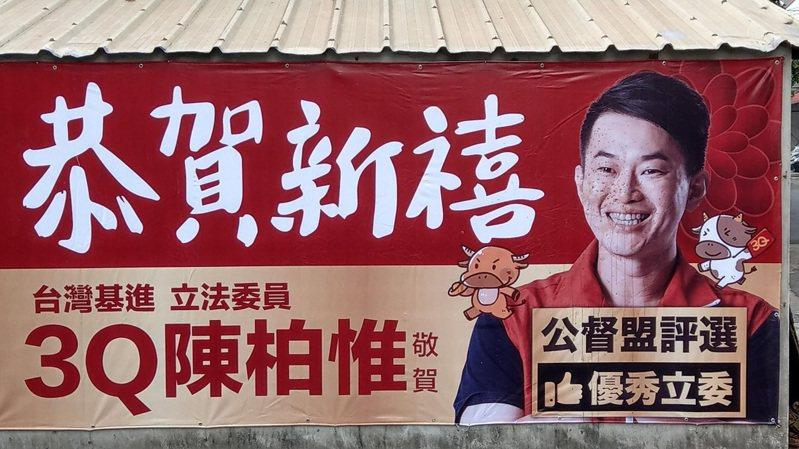 台灣基進立委陳柏惟看板被檳榔汁襲擊。圖/台灣基進提供