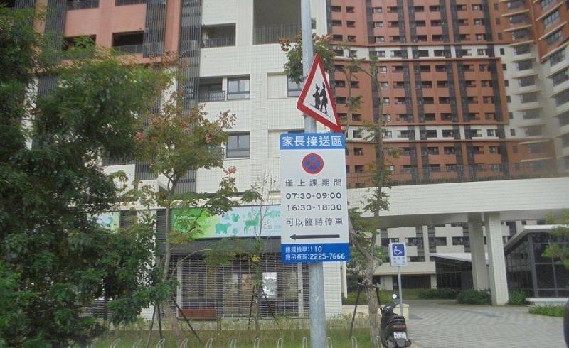 新店區中山路(央北社會住宅前)家長接送區。圖/新北交通局提供