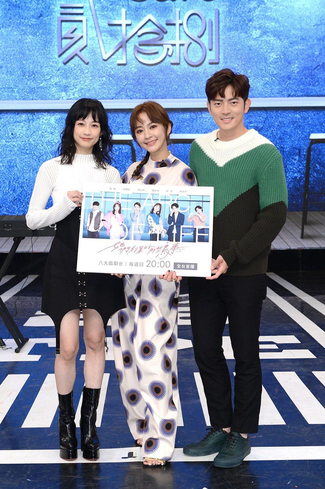 「她們創業的那些鳥事」演員簡嫚書(左起)、陳意涵、宥勝為戲宣傳。圖/八大提供
