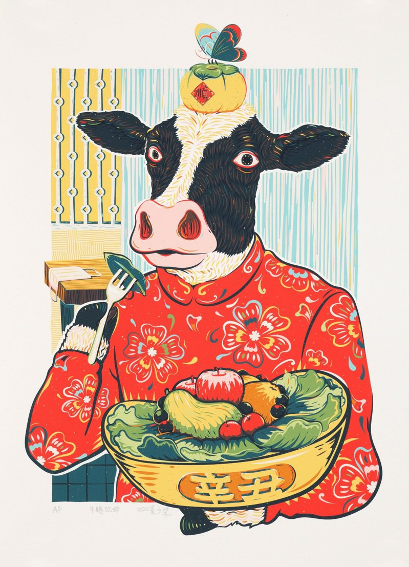 黃少傑創作的版印年畫「牛轉乾坤」期望今年能夠「擺脫」疫情、「牛」轉乾坤,如同作品中的牛兒脫了口罩、抱著金碗、吃著健康的蔬果。圖/國美館提供