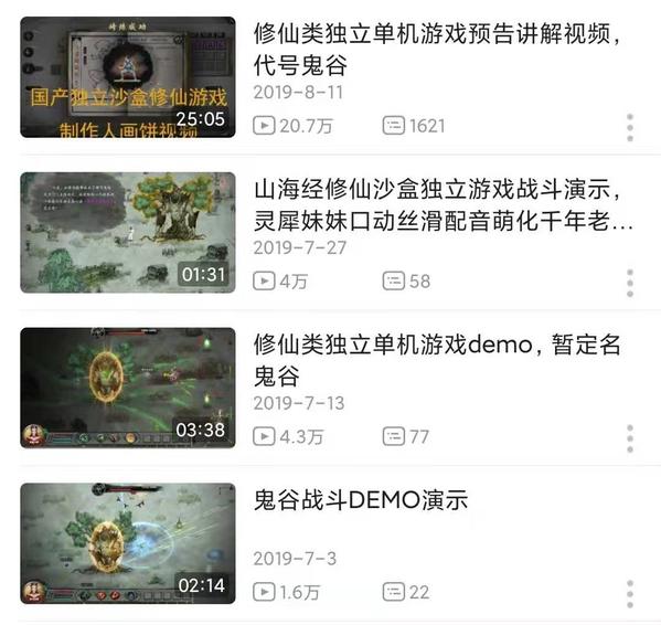 第四個影片獲得了20萬觀看量