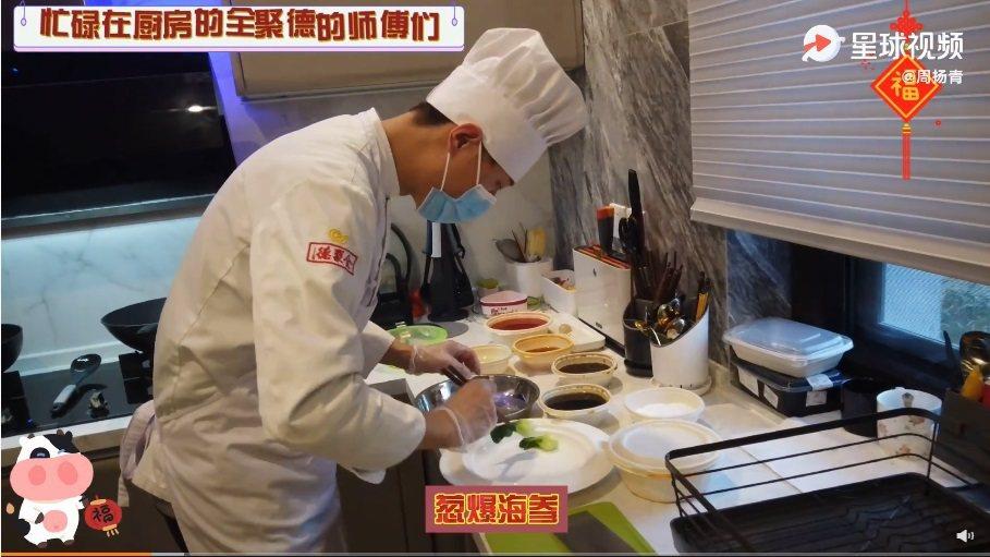 周揚青年夜飯直接廚師到家裡做菜。圖/擷自微博