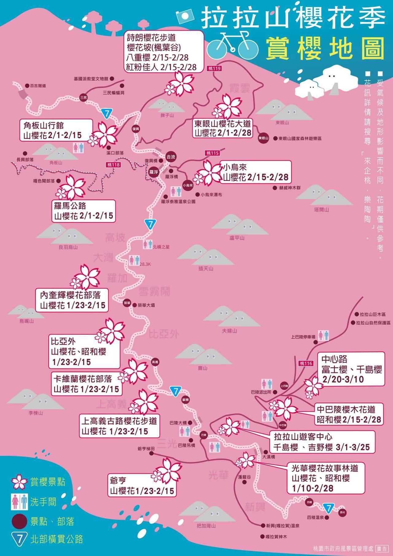 2021北橫櫻花季賞櫻地圖。活動日期:2/1-3/10 圖/桃園觀光導覽網