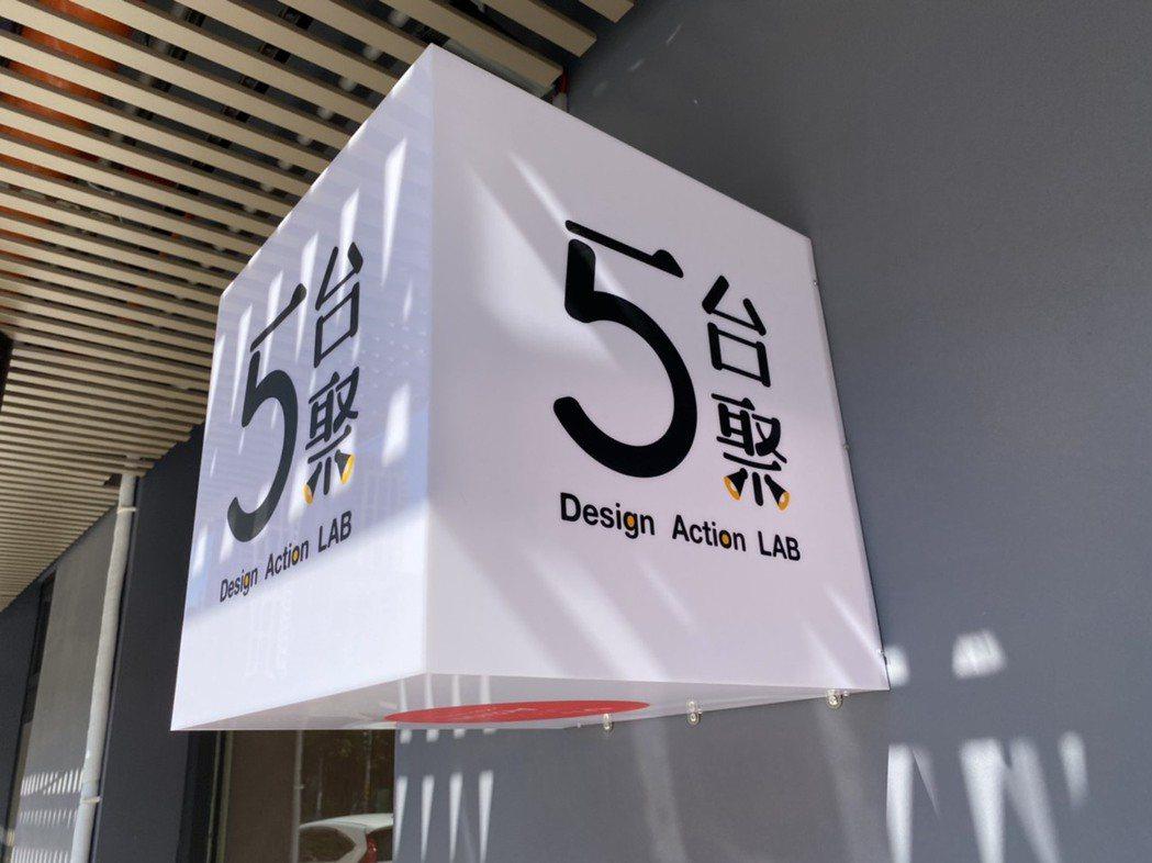 五台聚將成為人才培育中心,肩負將資源注入南台灣的使命。 圖/5% Design ...