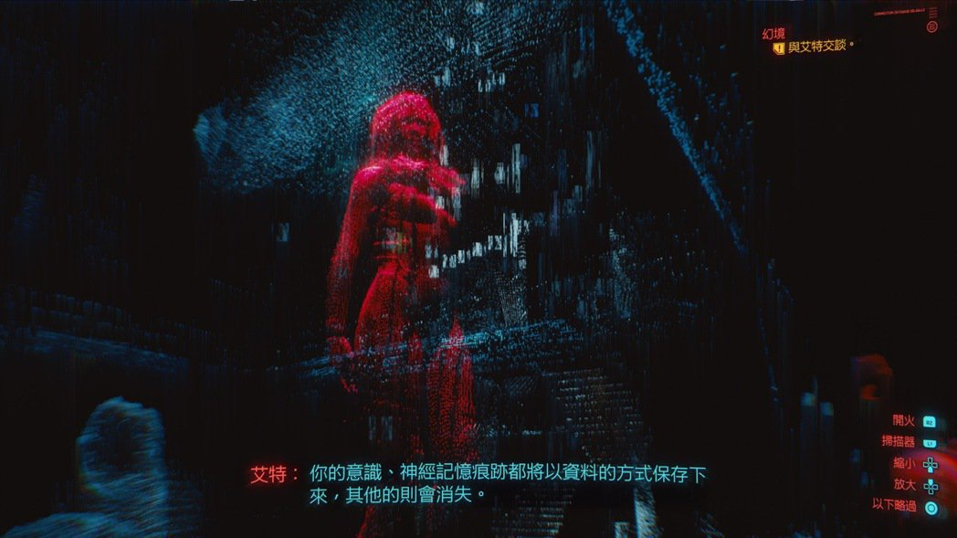 《電馭叛客2077》對於人類心智數位化的描寫,重新帶起玩家的相關討論
