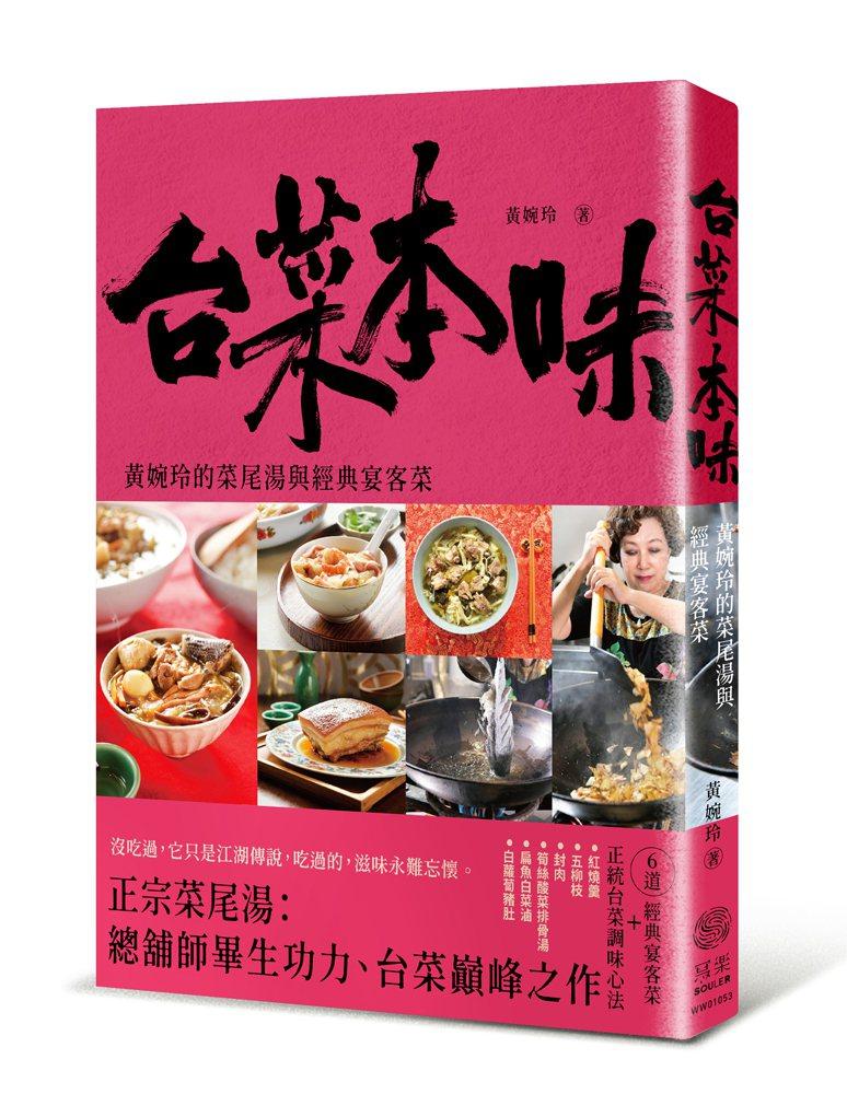 黃婉玲出版新書《台菜本味》,寫樂文化出版。 圖/寫樂文化提供