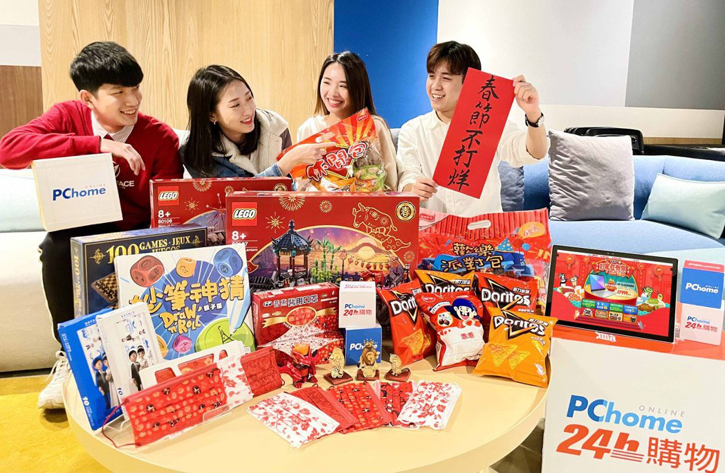 PChome 24h購物推出「春節24h不打烊」服務,除夕到初五照常出貨,年節伴...