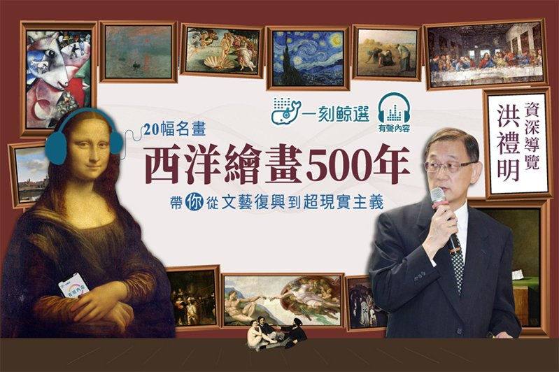 洪禮明/西洋繪畫500年(圖/一刻鯨選提供)