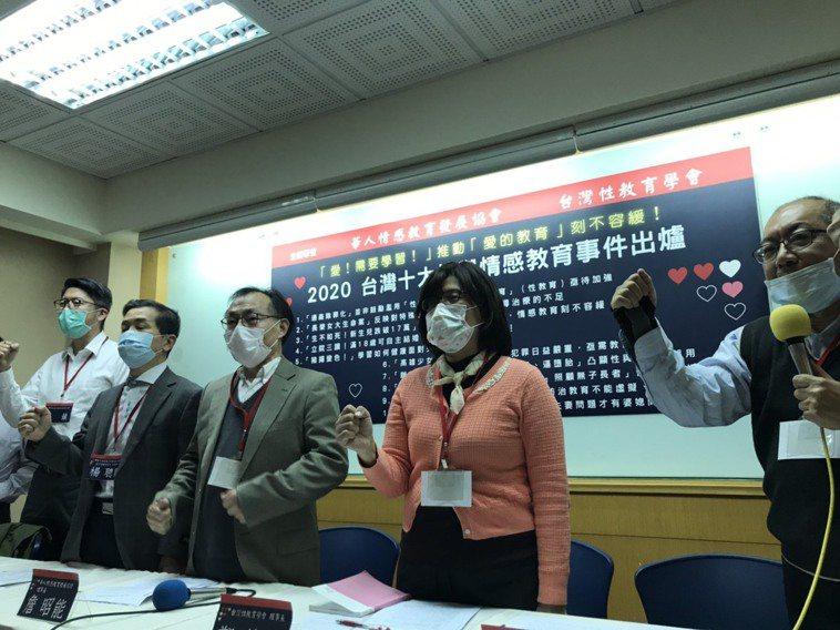 台灣性教育學會與華人情感教育教育發展協會舉行記者會公布2020年台灣十大性與情感...