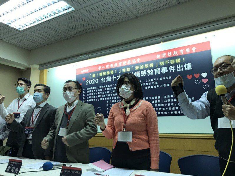 台灣性教育學會與華人情感教育教育發展協會舉行記者會公布2020年台灣十大性與情感教育事件。記者潘乃欣/攝影